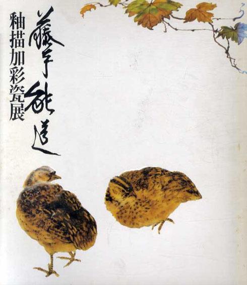 藤本能道 釉描加彩瓷展/