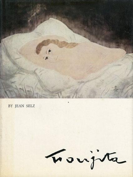 藤田嗣治画集 Foujita/Jean Selz