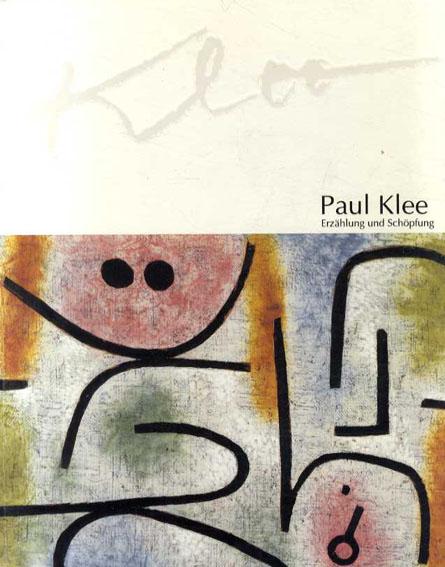 パウル・クレー Paul Klee 創造の物語/川村記念美術館他編