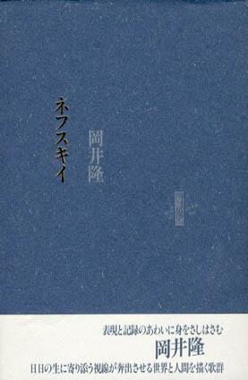 ネフスキイ りぶるどるしおる66/岡井隆