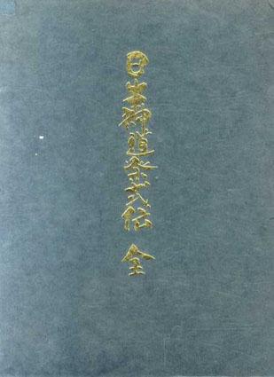 日本神道祭式伝 2冊組/高良容像