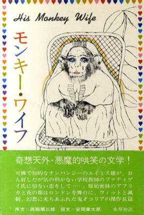 モンキー・ワイフ 或いはチンパンジーとの結婚/ジョン・コリア 海野厚志訳