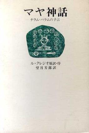 マヤ神話 チラム・バラムの予言/ジャン・マリ・ギュスターヴ・ル・クレジオ 望月芳郎訳