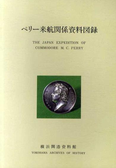 ペリー来航関係資料図録/