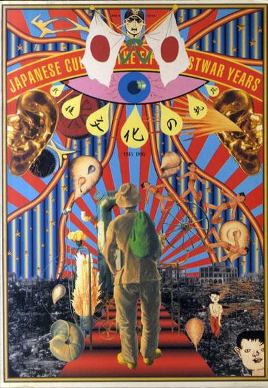 戦後文化の軌跡 1945-1995/目黒区美術館