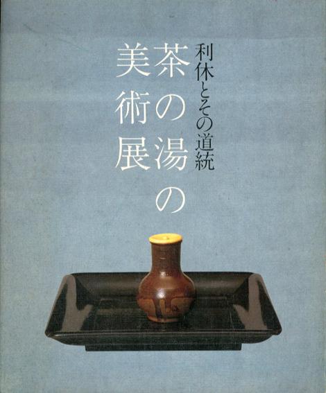 利休とその道統 茶の湯の美術展/