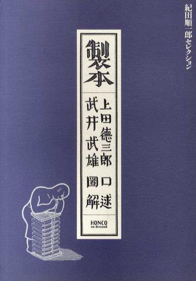 紀田順一郎セレクション 製本/上田徳三郎口述 武井武雄図解