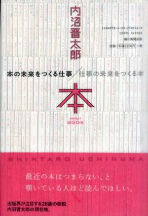 本の未来をつくる仕事/仕事の未来をつくる本/内沼晋太郎