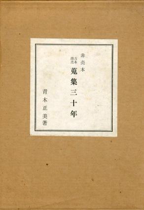 古本商売蒐集三十年 特装版/青木正美