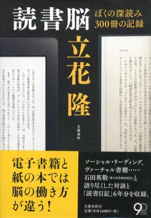 読書脳 ぼくの深読み300冊の記録/立花隆