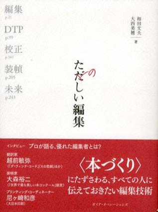 たのしい編集/和田文夫/大西美穂