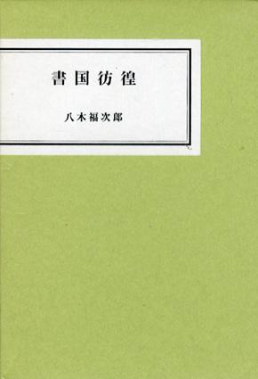書国彷徨/八木福次郎