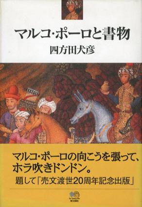 マルコ・ポーロと書物/四方田犬彦