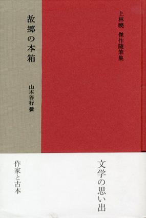 故郷の本箱 上林曉傑作随筆集/上林暁/山本善行編