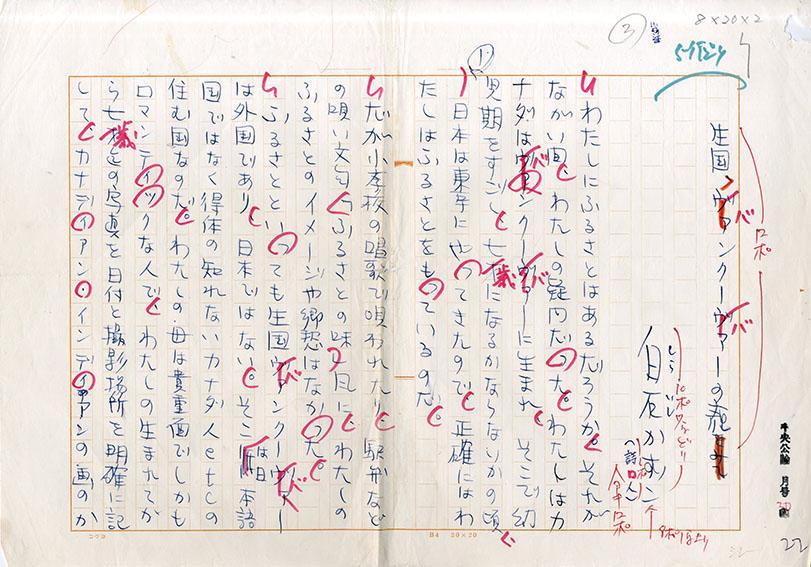 白石かずこ草稿「生国 バンクーバーの…」/Kazuko Shiraishi