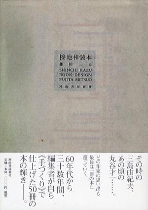 榛地和装本/藤田三男