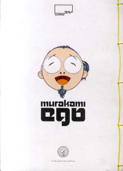 村上隆 Murakami Ego/Takashi Murakami