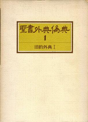 聖書外典偽典1 旧約外典1/村岡崇光/土岐健治訳