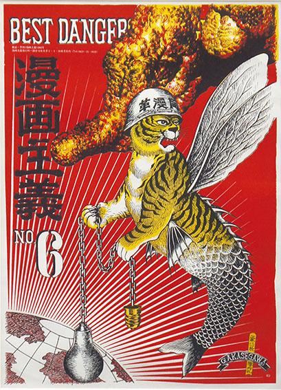 赤瀬川原平ポスター「漫画主義 No6」/Genpei Akasegawa