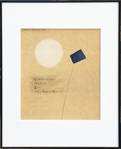 北園克衛画額「青いキヤバレエ…」/Katsuei Kitazono