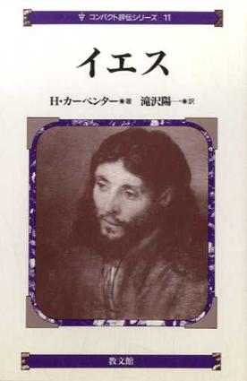 イエス コンパクト評伝シリーズ11/H. カーペンター 滝沢陽一訳