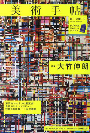 美術手帖 2013.10 No.993 大竹伸朗/