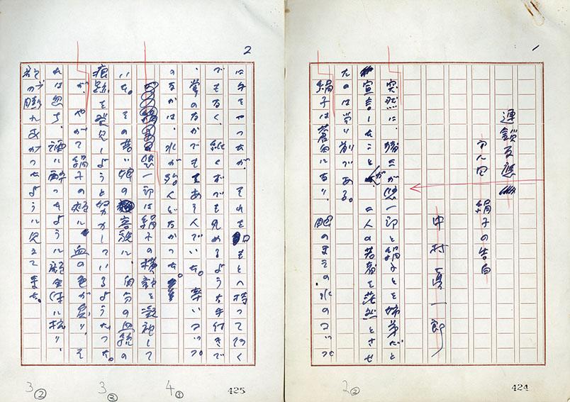 中村真一郎草稿「連鎖反応 第8回絹子の告白」/