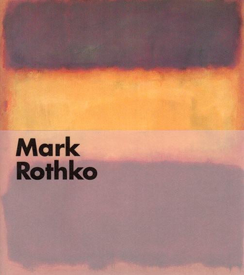 マーク・ロスコ Mark Rothko/Fondation Beyeler編集