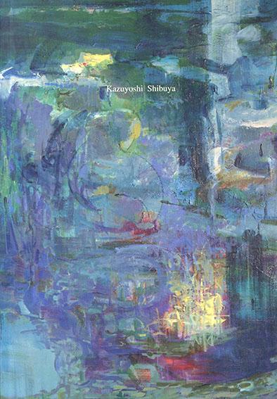 渋谷和良 Kazuyoshi Shibuya Paintings 1991-1996/渋谷和良