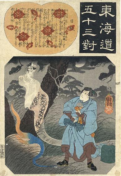 /Kuniyoshi