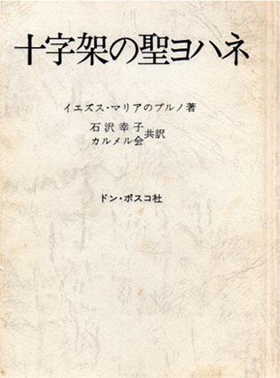 十字架の聖ヨハネ/東京カルメル会/イエズス・マリアのブルノ 石沢幸子訳