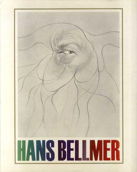 ハンス・ベルメール Hans Bellmer/