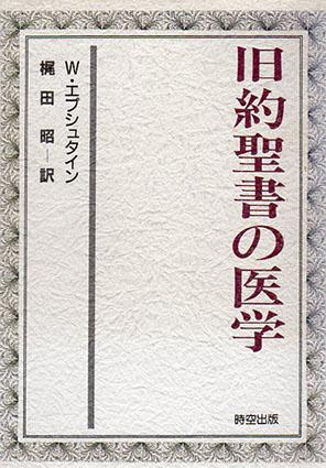 旧約聖書の医学/W. エプシュタイン 梶田昭訳