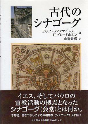 古代のシナゴーグ/F.G. ヒュッテンマイスター/H. ブレードホルン 山野貴彦訳