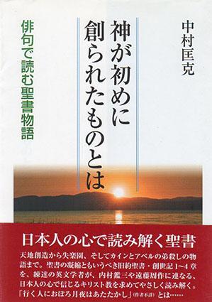 神が初めに創られたものとは 俳句で読む聖書物語/中村匡克