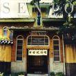 二十世紀銭湯写真集 SENTO-The Japanese Public Bath in the 20th Century/大沼ショージのサムネール