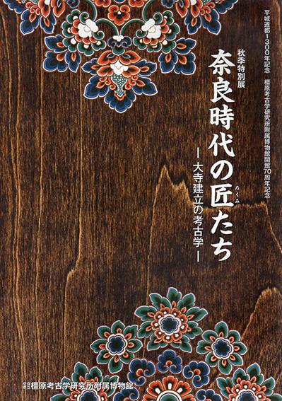 奈良時代の匠たち 大寺建立の考古学/