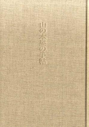 山の本屋の手帖/小林静生