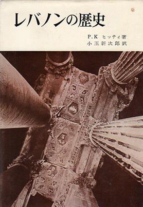 レバノンの歴史/P.K.ヒッティ 小玉新次郎訳