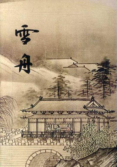 雪舟 開館10周年記念特別展/