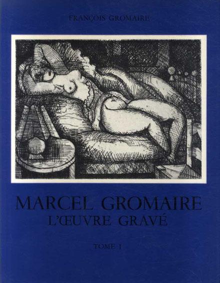マルセル・グロメール 版画カタログ・レゾネ L'Oeuvre Grave du Marcel Gromaire 全2冊揃/Francois Gromaire