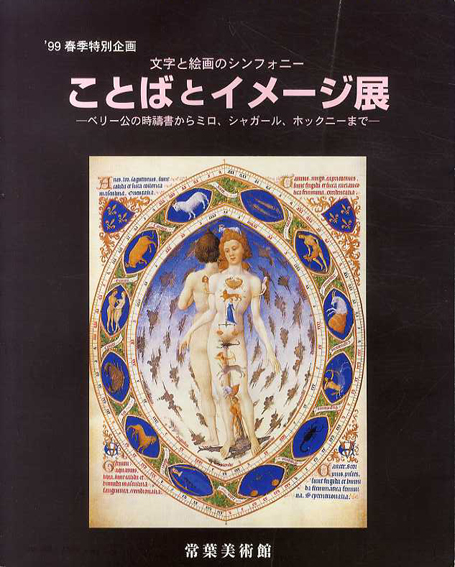 文字と絵画のシンフォニー ことばとイメージ展 ベリー公の時祷書からミロ、シャガール、ホックニーまで/