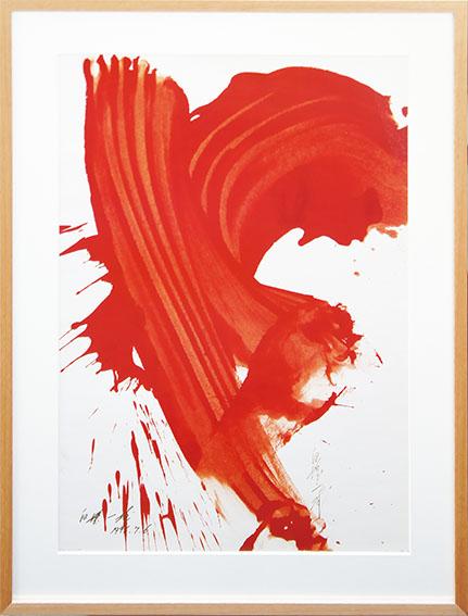 白髪一雄版画額「Hyougo Aid 95」/Kazuo Shiraga