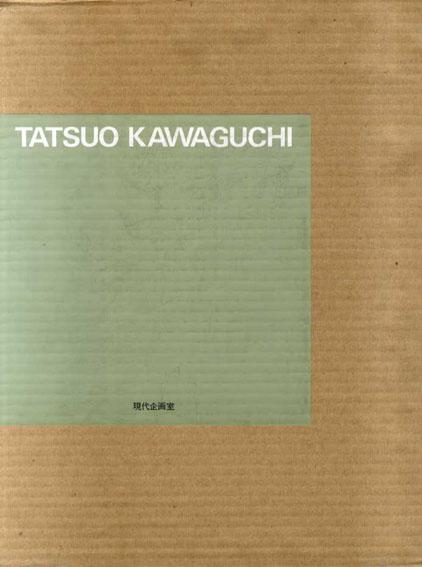 河口龍夫作品集 特装本/Tatsuo Kawaguchi