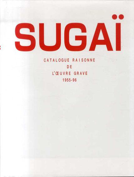 菅井汲 カタログ・レゾネ Sugai Catalogue Raisonne de L'Oeuvre Grave 1955-96/菅井汲