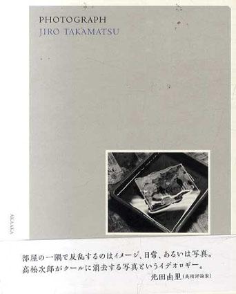 Photograph/高松次郎