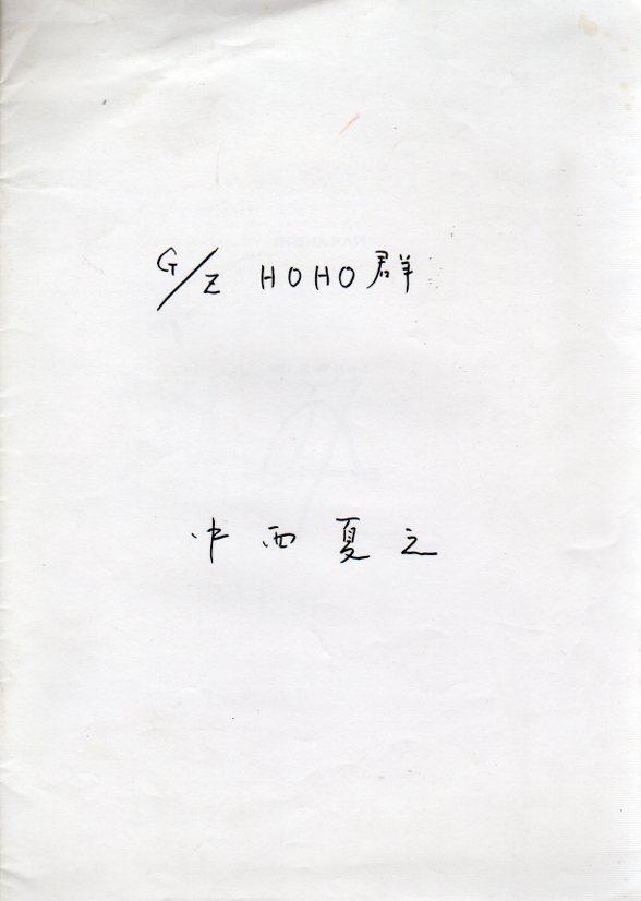 中西夏之 G/Z HOHO群/