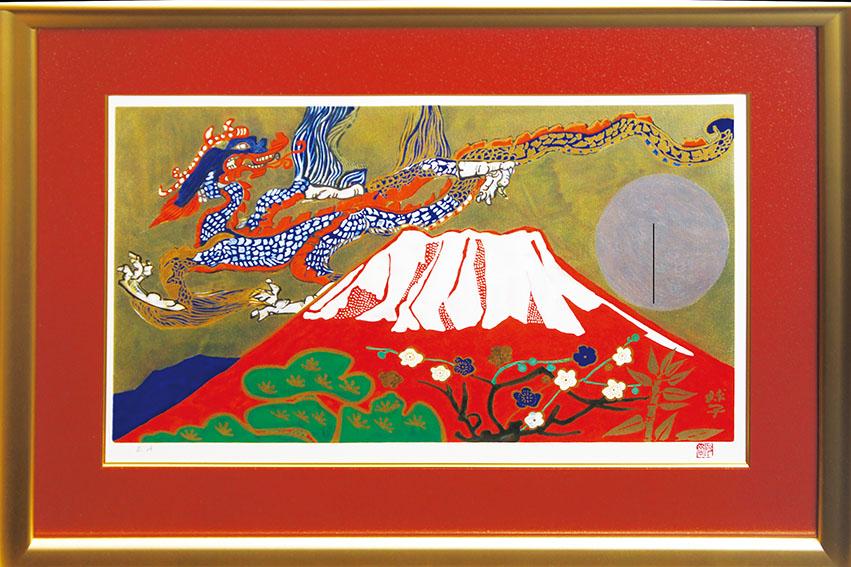 片岡球子版画額「めでたき富士」/Tamako Kataoka