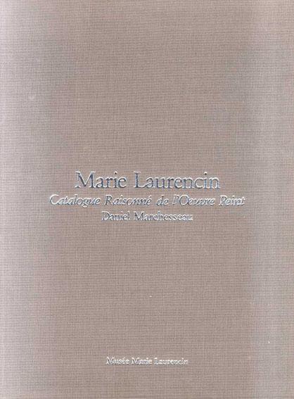 マリー・ローランサン(1883-1956) 油彩作品総目録 油彩カタログ・レゾネ Marie Laurencin: Catalogue Raisonne de L'Oeuvre Peint/Daniel Marchesseau/ダニエル・マルシェッソー
