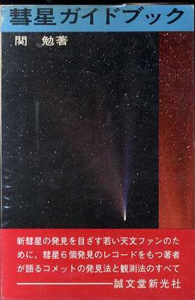 彗星ガイドブック/関勉